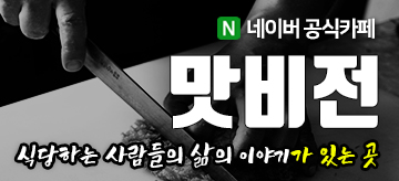 식당사장들의 삶의 이야기 맛비전