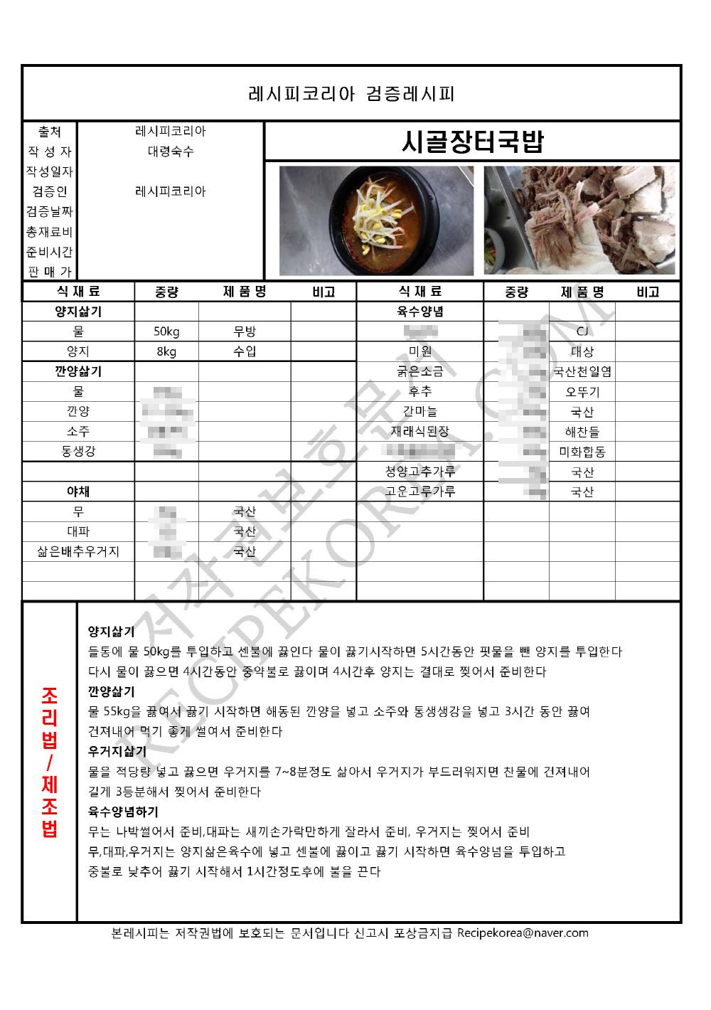 시골장터국밥대령숙수_페이지_1.jpg