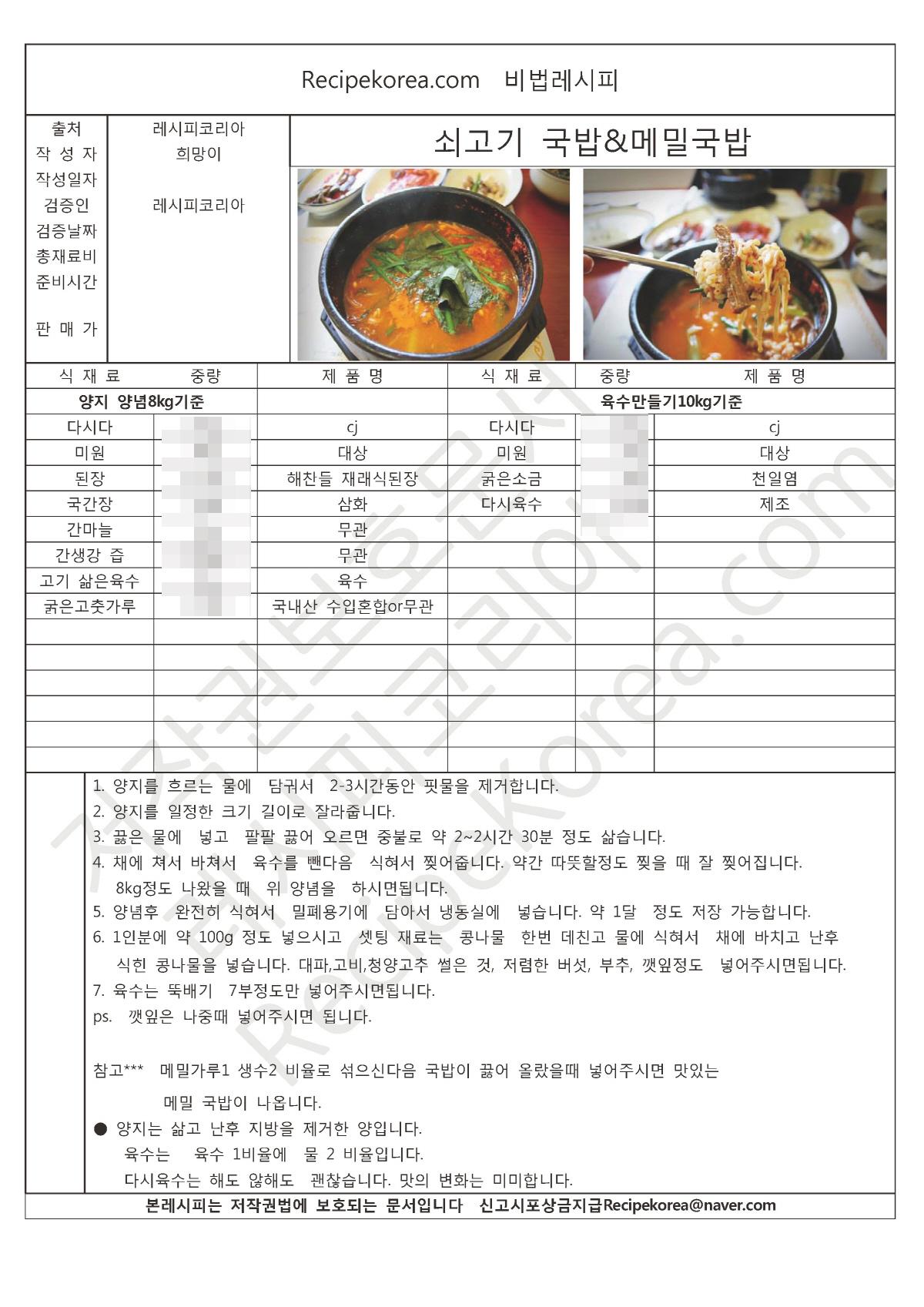 소고기 국밥_MO.jpg