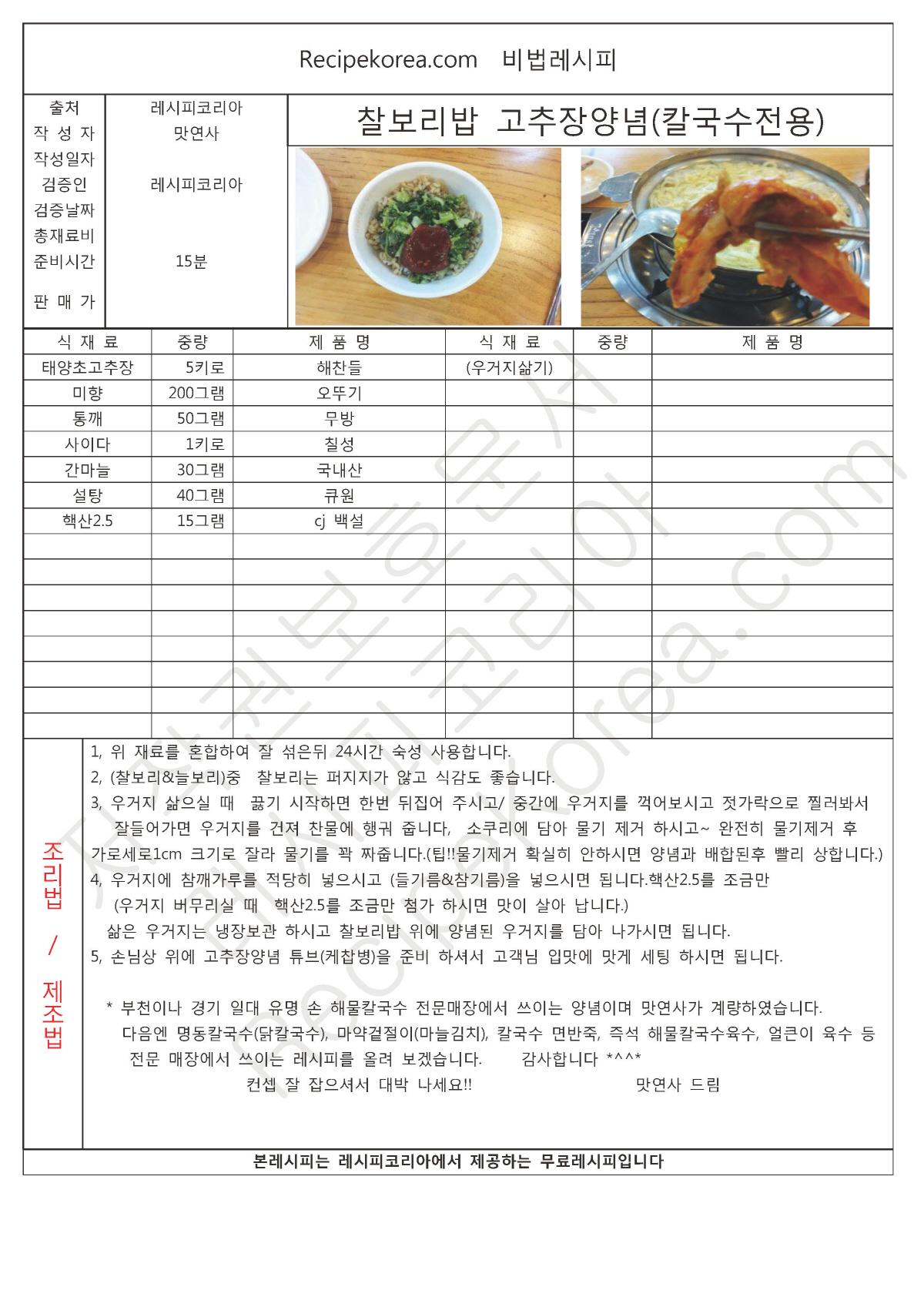 칼국수 고추장 양념  보리밥.jpg