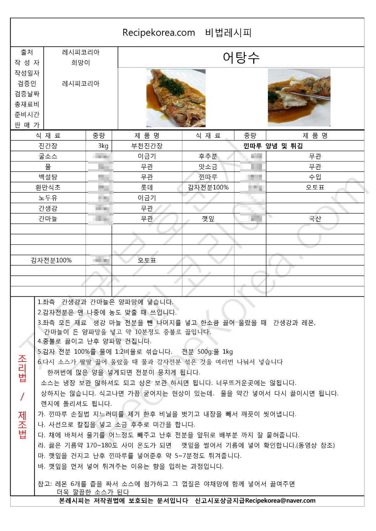 어탕수 튀김 소스_MO.jpg