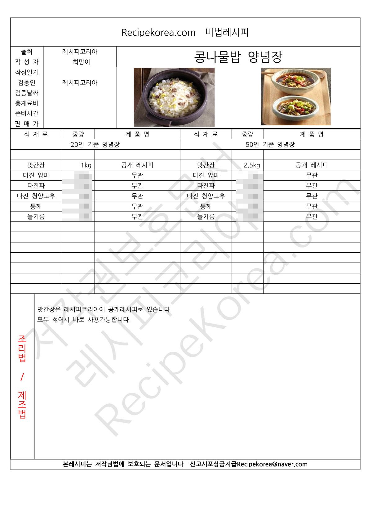 콩나물밥 양념장_MO.jpg