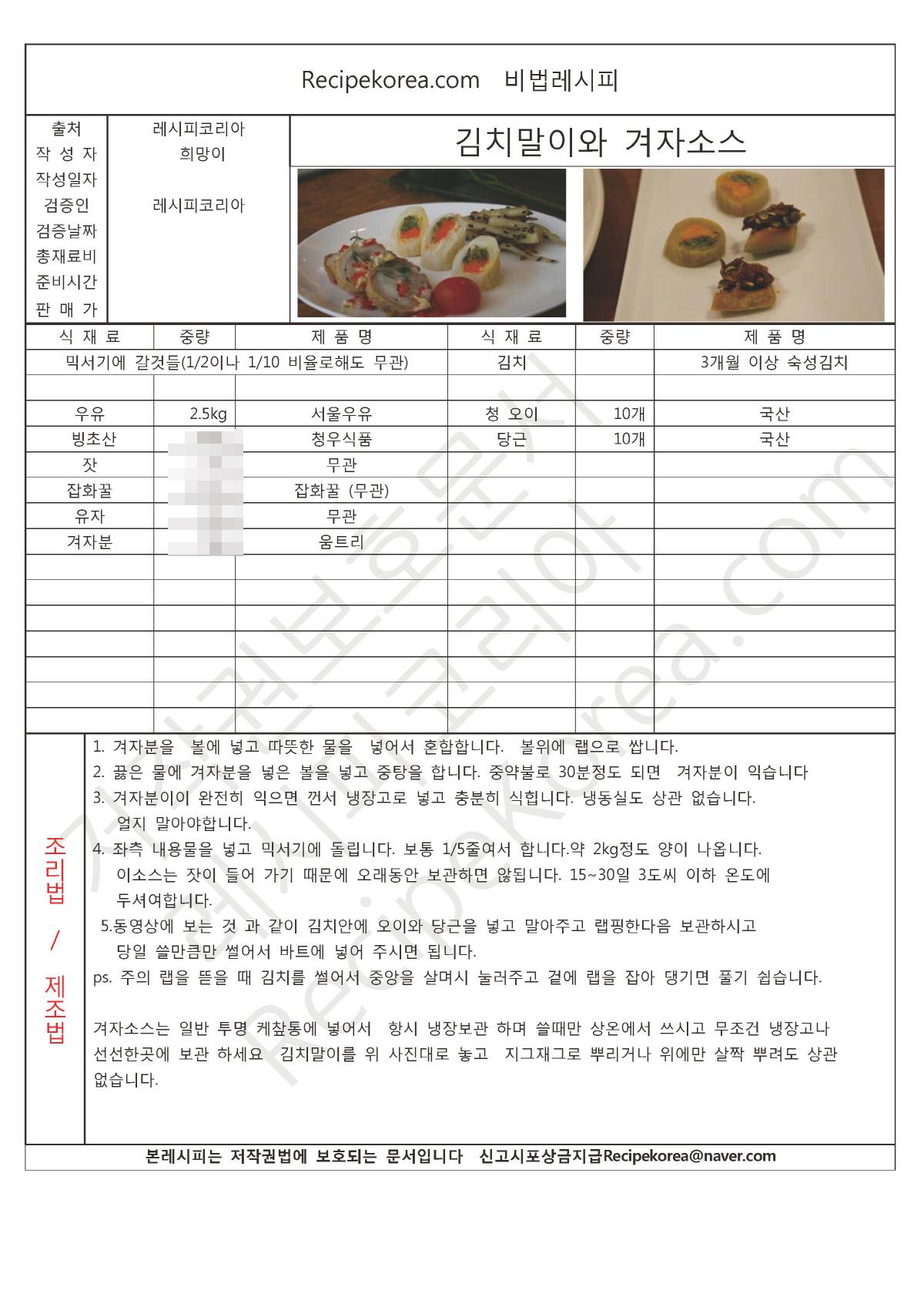 김치말이 겨자소스 완성판_MO.jpg