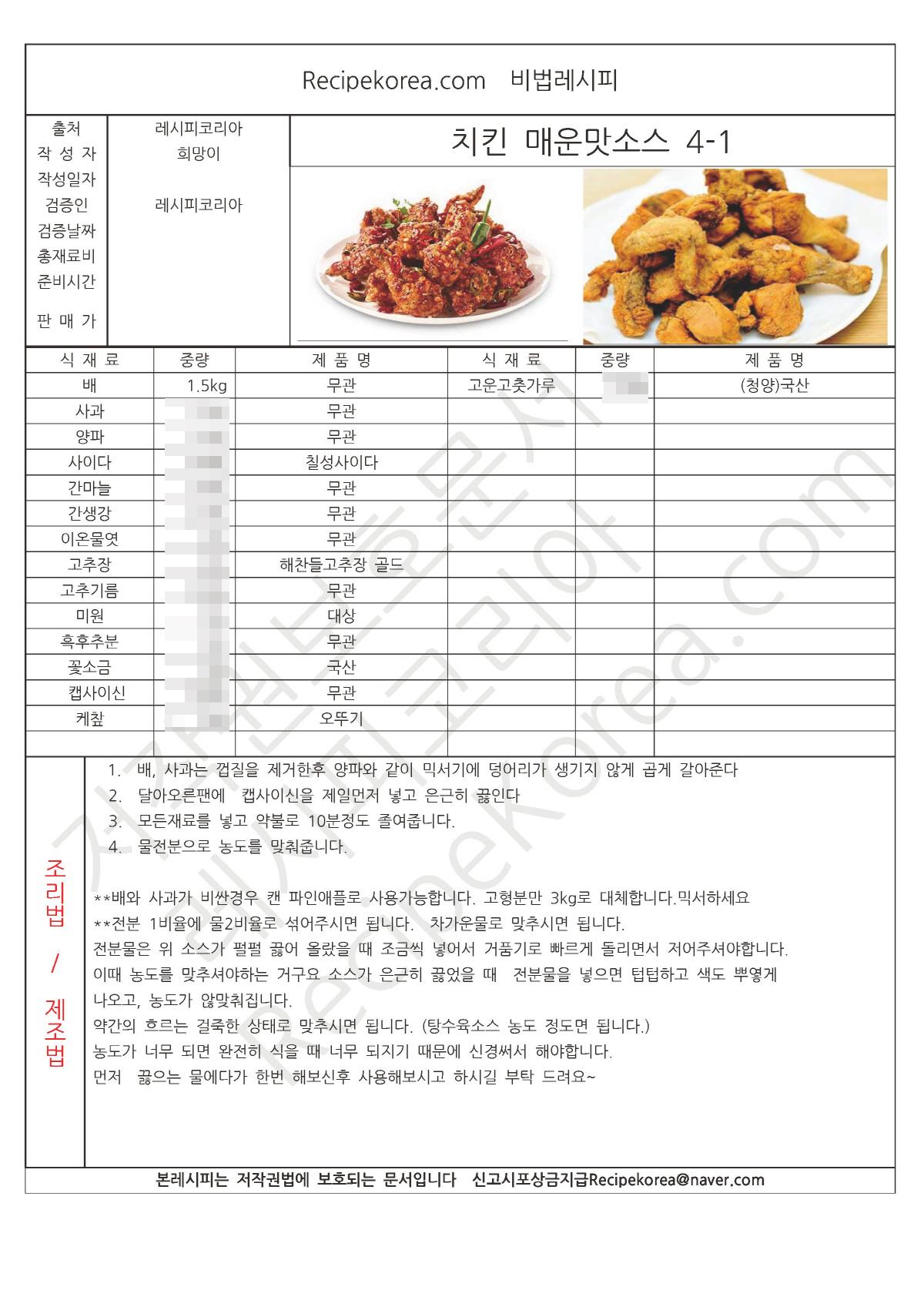 치킨매운맛 소스 4-1_MO.jpg