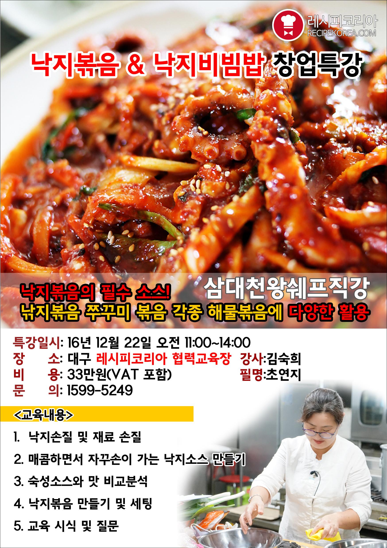 낙지볶음 낙지 비빔밥.jpg