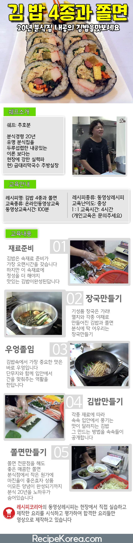 추쉐프_김밥.jpg