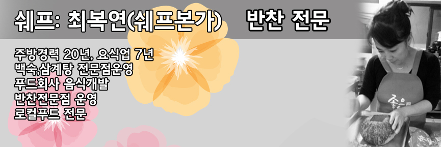 쉐프본가 소개