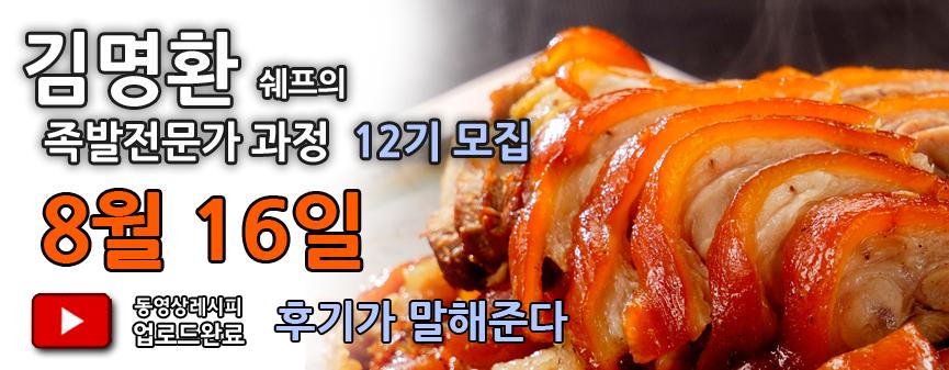 배딜비빔밥창업교육