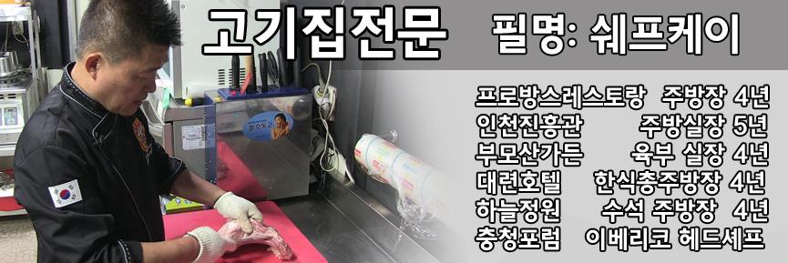 요리사쉐프케이소개