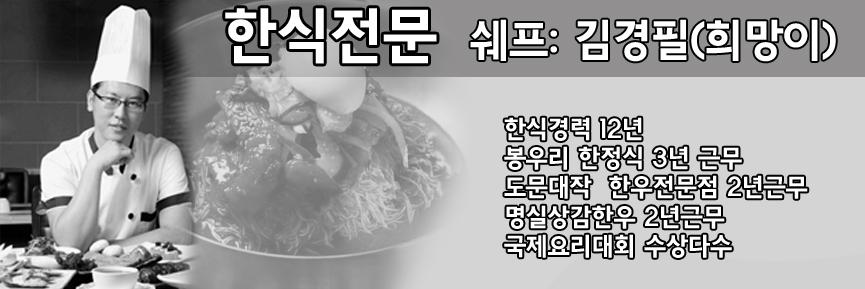 김경필쉐프소개